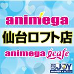 animega-sendai_logo