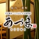 azuma_logo