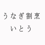 eel-cooking-ito_logo