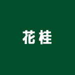 hanakei_logo