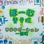 homeseikotsuin__logo