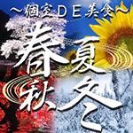 koshitsudebishoku_logo
