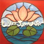 morinoashibina_logo