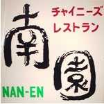 nanen_logo-1