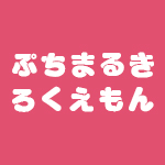 puchimaruki-rokuemon_logo