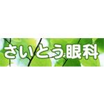 saitou-ganka_logo