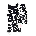 shoujyuurou_logo