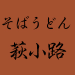 sobaudon-hagikomichi_logo