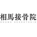soumasekkotsuin_logo