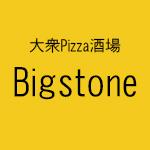 taishuu-pizza-sakaba-bigstone_logo