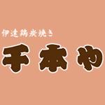thousandya_logo
