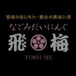tobiume_kurosuro-doro_logo