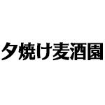 yuuyake-bi-ruen_logo