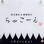 chaco-ru_logo