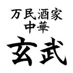 genbu_logo
