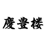 keihourou_logo