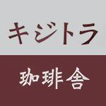 kijitorakohisha_logo