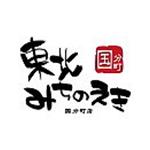 michinoeki-kokubunnmachi_logo