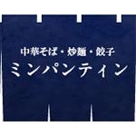 morinomiyako-itutubashiyokocho-minpantin_logo