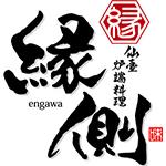 sendairobataryouri-engawa_logo