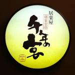 sennennoutage_logo