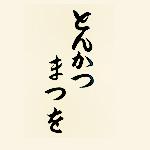 tonkatu-matuo_logo