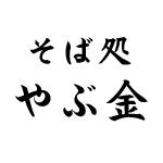 yabukin_logo