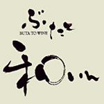 butatowine_logo
