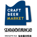 craft-beer-market-sendaikokubunchouten_logo