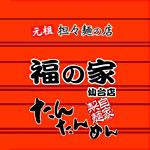 ganso-tantanmennomise-hukunoya-sendaiten_logo
