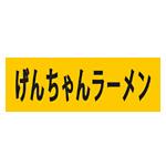 genchan-ra-men_logo