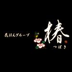 hanahan-bekkan-tubaki_logo
