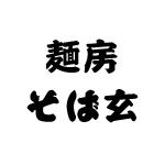 menbou-sobagen_logo