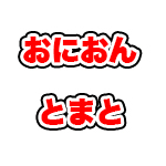 oniontomato_logo