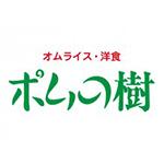 pomunoki-raragardennagamachiten_logo