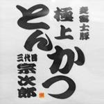 sandaime-soujirou-raragardennagamachiten_logo