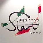 start_logo