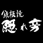 teppanyaki-kakurebou_logo