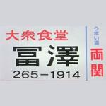 tomizawa-syokudou__logo