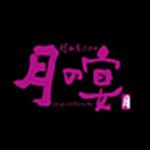 tsukinoutage-sendaihigashiguchiekimae_logo
