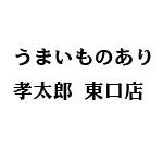 umaimonoari-koutarou-higashiguchi_logo