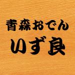aomorioden-izuyoshi