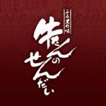 gyutan-no-sendai_logo