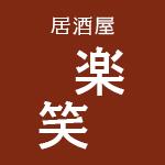 rakushou_logo