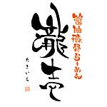takiichi_logo