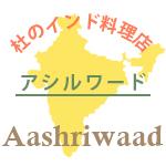ashiruwa-do_logo