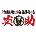 ensuke_logo
