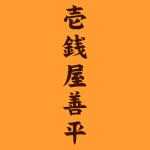 issenya-zenbei_logo