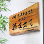 touzaemon_logo