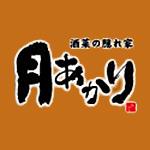 tukiakari-sendaihigasiguchiten_logo